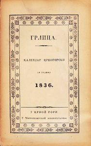 GRLICA, KALENDAR CRNOGORSKI ZA 1836 (Reprint) - izdao DIMITRIJE MILAKOVIĆ