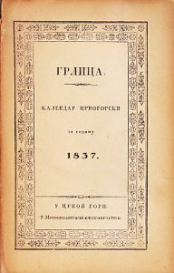 GRLICA, KALENDAR CRNOGORSKI ZA 1837 (Reprint) - izdao DIMITRIJE MILAKOVIĆ