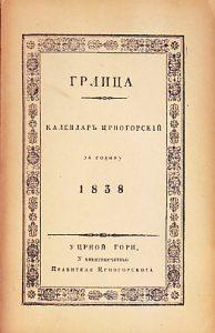 GRLICA, KALENDAR CRNOGORSKI ZA 1838 (Reprint) - izdao DIMITRIJE MILAKOVIĆ