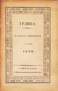 GRLICA, KALENDAR CRNOGORSKI ZA 1839 (Reprint) - izdao DIMITRIJE MILAKOVIĆ