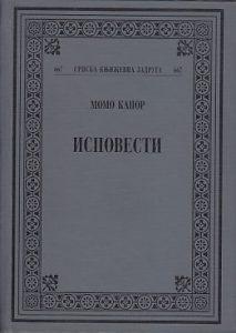 ISPOVESTI - MOMO KAPOR, Srpska književna zadruga, knjiga 667