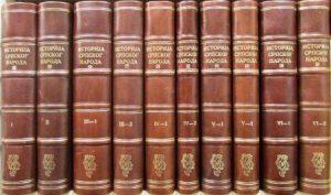 ISTORIJA SRPSKOG NARODA (Kožni luksuzni povez) - GRUPA AUTORA u 10 knjiga