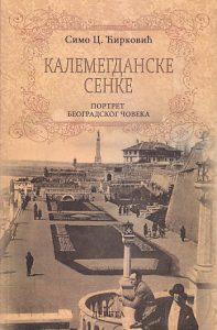 KALEMEGDANSKE SENKE (Portret beogradskog čoveka) - SIMO C. ĆIRKOVIĆ
