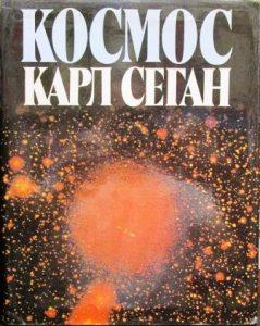 KOSMOS - KARL SEGAN
