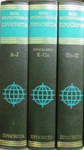 MALA ENCIKLOPEDIJA PROSVETA (Opšta enciklopedija) - GRUPA UREDNIKA u 3 knjige