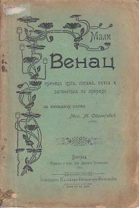 MALI VENAC pričica crta, pesama i opisa iz prirode - za omladinu opleo MIH M. STANOJEVIĆ