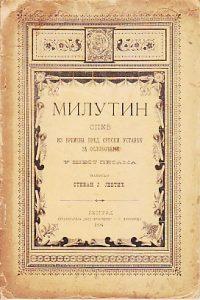 MILUTIN spev iz vremena pred srpski ustanak za oslobođenje u šest pesama - STEVAN J. JEVTIĆ