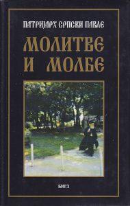 MOLITVE I MOLBE (Besede, razgovori, propovedi, pisma i izjave) - PATRIJARH SRPSKI PAVLE