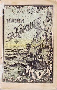 NAŠI NA KORZICI (Putopisne crte sa 85 slika i kartom Korzike) - MIH. M. ĐOKIĆ