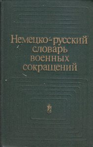 NEMAČKO-RUSKI REČNIK VOJNIH SKRAĆENICA - L. F. PARPAROV, L. S. AZARH