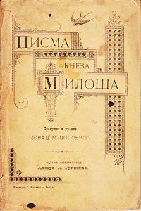 PISMA KNEZA MILOŠA - prikupio i uredio JOVAN M. POPOVIĆ