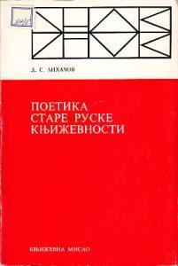 POETIKA STARE RUSKE KNJIŽEVNOSTI - D. S. LIHAČOV