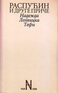 RASPUĆIN I DRUGE PRIČE - NADEŽDA L. TEFI