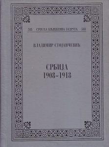 SRBIJA 1908-1918 - VLADIMIR STOJANČEVIĆ, Srpska književna zadruga, knjiga 588