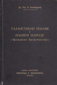 TAJANSTVENE POJAVE U NAŠEM NARODU (Kremansko proročanstvo) - RADOVAN N. KAZIMIROVIĆ