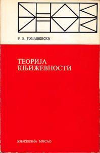 TEORIJA KNJIŽEVNOSTI - B. V. TOMAŠEVSKI