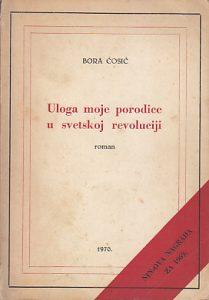 ULOGA MOJE PORODICE U SVETSKOJ REVOLUCIJI (Roman) - BORA ĆOSIĆ