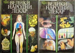 VELIKI NARODNI LEKAR - Dr BORISLAV PETROVIĆ, Dr PETAR DUJANOVIĆ u 2 knjige