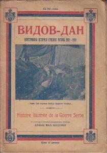 VIDOV-DAN, ILUSTROVANA ISTORIJA SRPSKIH RATOVA 1912-1918 - DUŠAN MIL. ŠIJAČKI