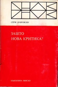 ZAŠTO NOVA KRITIKA? - SERŽ DUBROVSKI