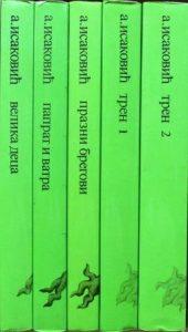 ANTONIJE ISAKOVIĆ - sabrana dela u 5 knjiga