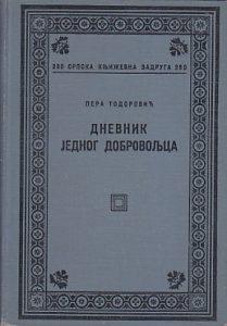 DNEVNIK JEDNOG DOBROVOLJCA - PERA TODOROVIĆ, Srpska književna zadruga, knjiga 280