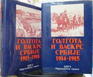 GOLGOTA I VASKRS SRBIJE 1914-1918 - priredili SILVIJA ĐURIĆ, VIDOSAV STEVANOVIĆ u 2 knjige