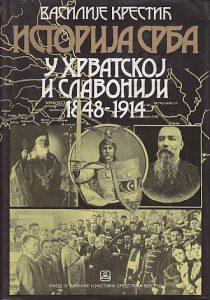 ISTORIJA SRBA U HRVATSKOJ I SLAVONIJI 1848-1914 - VASILIJE KRESTIĆ