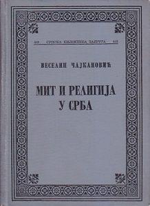 MIT I RELIGIJA U SRBA - VESELIN ČAJKANOVIĆ, Srpska književna zadruga, knjiga 443