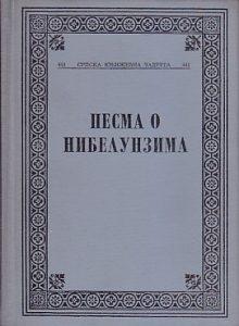 PESMA O NIBELUNZIMA, Srpska književna zadruga, knjiga 441