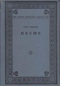 PESME - TIN UJEVIĆ, Srpska književna zadruga, knjiga 269