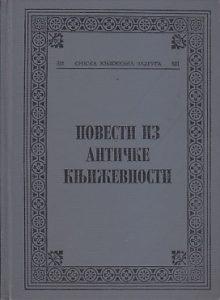 POVESTI IZ ANTIČKE KNJIŽEVNOSTI - izbor MIRON FLAŠER, Srpska književna zadruga, knjiga 521