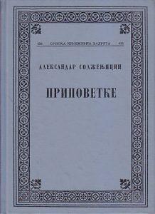 PRIPOVETKE - ALEKSANDAR SOLŽENJICIN, Srpska književna zadruga, knjiga 433