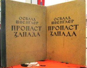 PROPAST ZAPADA - OSVALD ŠPENGLER u 2 knjige