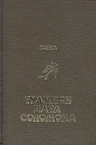 RUDNICI CARA SOLOMONA - RAJDER HAGARD