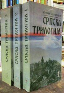 SRPSKA TRILOGIJA - STEVAN JAKOVLJEVIĆ u 3 knjige