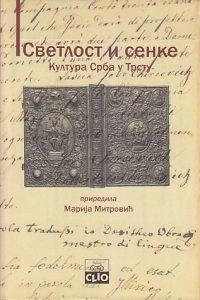 SVETLOST I SENKE (Kultura Srba u Trstu) - priredila MARIJA MITROVIĆ