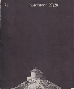 UMETNOST 27/28 (Časopis za likovne umetnosti i kritiku) - priredili DEJAN MEDAKOVIĆ, ŽIVORAD STOJKOVIĆ, LAZAR TRIFUNOVIĆ