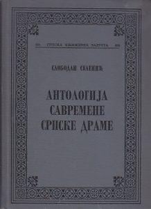 ANTOLOGIJA SAVREMENE SRPSKE DRAME - SLOBODAN SELENIĆ, Srpska književna zadruga, knjiga 469