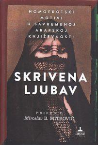 SKRIVENA LJUBAV (Homoerotski motivi u savremenoj arapskoj književnosti) - priredio MIROSLAV B. MITROVIĆ
