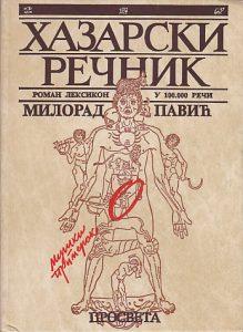 HAZARSKI REČNIK (Muški primerak) - MILORAD PAVIĆ
