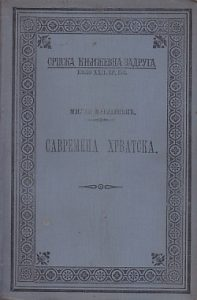 SAVREMENA HRVATSKA - MILAN MARJANOVIĆ, Srpska književna zadruga, knjiga 153