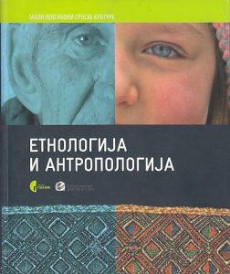 Mali leksikon srpske kulture ETNOLOGIJA I ANTROPOLOGIJA - GRUPA UREDNIKA