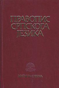 PRAVOPIS SRPSKOGA JEZIKA - MITAR PEŠIKAN, JOVAN JERKOVIĆ, MATO PIŽURICA