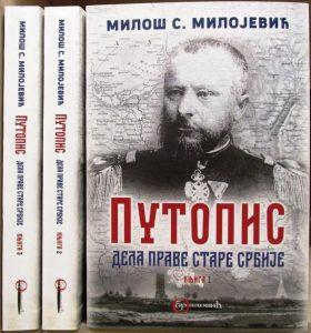 PUTOPIS : dela prave stare Srbije - MILOŠ S. MILOJEVIĆ u 3 knjige